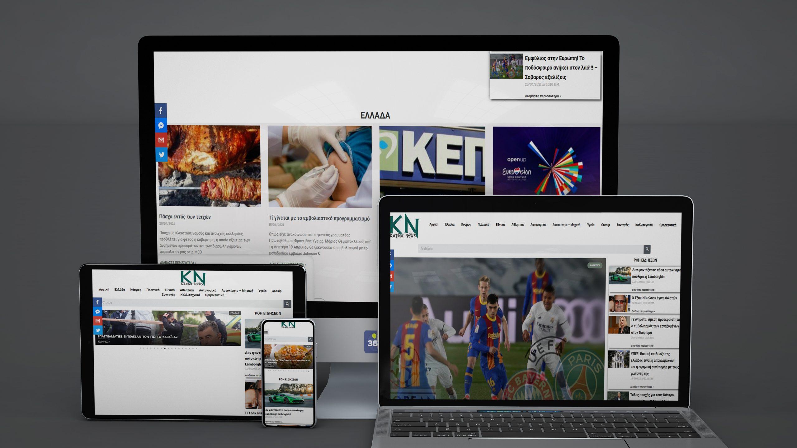 Κατασκευή Ιστοσελίδων WEBPROMOTION 365 katinanews.gr
